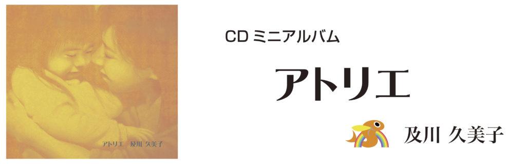 CDミニアルバム『アトリエ』 及川久美子