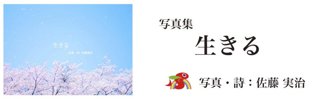 写真集『生きる』 佐藤 実治