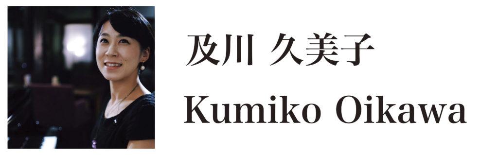 及川久美子 Kumiko Oikawa